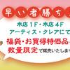 《本店編》2018年 初売りセール 福袋!