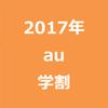 【2017年 au 学割】月額2,980円!?  『auの学割天国』を徹底分析
