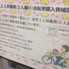 幼児2人同乗用自転車購入費補助金