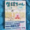 『生理ちゃん』の3巻、出てますよ〜!