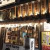 肉汁餃子製作所ダンダダン酒場