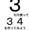 【算数なぞなぞ】3だけ使って、34を作ってみよう!