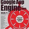 Google App Engine for Java実践ガイド