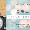 5/12(土)星読み会【おうし座・金星スペシャル】@色探 vol.7