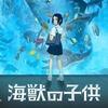海獣の子供6/7公開作品 期待値感想(2019)