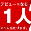 【じゃらんを使うなら】10人に1人!最大20%還元祭 【ハピタスがお得!】