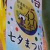2017年仙台七夕まつり簡易レポ