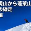 権現山から蓬莱山 雪の縦走 その2