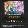 【FEH】新召喚イベント「志を重ねて」が来る!