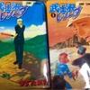武士沢レシーブ 1999年