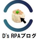 D's RPAブログ