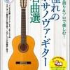 憧れのボサノヴァ・ギター名曲選(再編集)