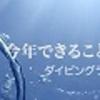 石垣島で女ひとり旅☆念願のマンタダイビング☆