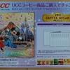 アピタ・ピアゴの懸賞・キャンペーン情報 東京ディズニーリゾートパスポートが当たる!!レゴランドも当たる!