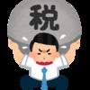【家探し】住宅ローン減税 2019年度版