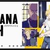 絵はキレイなんだけど…:アニメ「バナナフィッシュ」