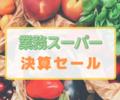 【業務スーパー】20周年決算セールで購入した食品を紹介します!