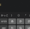 iOS 13.2の変更点・修正点。裏技っぽい機能も