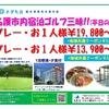 沖縄ゴルフツアー第3弾♪ by読谷村旅行会社SKS
