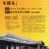2019直方市長選: 総括壬生市政 第7回 文化政策は歴史的経験を踏まえ良識ある矜持を保て 2019.3.7  3.21