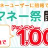 ちょびリッチ ドットマネー祭開催中!!
