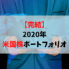 【完結】2020年米国株ポートフォリオ