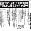 豊田 薫(名古屋市会議員:減税日本・中区選出)