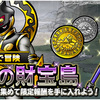 【DQMSL】みんなで冒険「雨露の財宝島」開催!混沌の杖を手に入れよう!