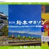 2018年のフルマラソンは松本マラソン2018にエントリー!