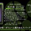 【木曜日の季節物】花の香 雪華DRY901瓶内二次発酵【FUKA🍶YO-I】
