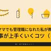 □シンママでも管理職になれた私が教える!「仕事が上手く行くコツ(2)」