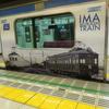 相鉄線100周年列車と、そうにゃんシートの話