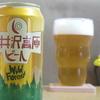 軽井沢高原ビール 「Wild Forest」
