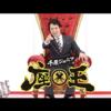 【Prime Video】大阪チャンネルのおすすめタイトル【お笑い】