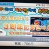 ニンテンドーeショップ更新!WiiUケムコスーパーセール!VCにヘラクレスの栄光4とマイティファイナルファイト!