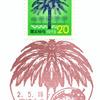 【風景印】宮崎中央郵便局(2020.5.19押印、図案変更後・初日印)
