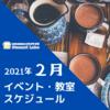 【2021年2月】イベント・教室スケジュール