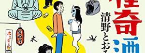 清野とおる「東京怪奇酒」〜怪談ディテールへの「おこだわり」の実在性