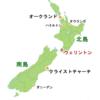 ~準備編~新婚旅行でニュージーランドに行った話