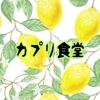 【京都】口コミ!グルメなオシャレ女子は1度は行くべき!レモン満載!美味しいランチはカプリ食堂!