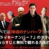 【映画】『ラッキーナンバー7』のネタバレなしのあらすじと無料で観れる方法の紹介!
