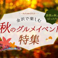 【2019・金沢】グルメイベントで楽しむ食欲の秋!【お肉・新米・ラーメン】