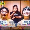 バリバラ・生放送、ご視聴ありがとうございました!