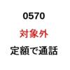 ナビダイヤルを定額プランで利用【2019年9月5日更新】