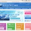 関西国際空港・伊丹空港の利用がトクになる KIX-ITM CARD を申し込んでみる
