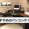 【おすすめ】評価の高いパソコンデスクまとめ。おしゃれで安いL字型、DIYのロータイプから収納性・コンパクト特化まで