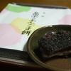 秋田県ご当地スイーツ『畠栄のあんごま餅』絶品!3層の味のハーモニー?総重量1.2kg?全国配送可。