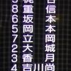 2021 9th game@東京ドーム vs S