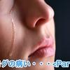 ブログの病い・・・<Part3> (I am sick of a blog ... <Part3>)