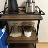 《LOWYA(ロウヤ)キッチンワゴン》コーヒーセット置き場用にキッチンワゴンを買いました!